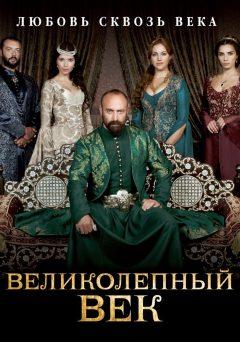 Великолепный век / Muhtesem Yüzyil