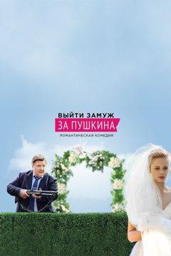 Выйти замуж за Пушкина