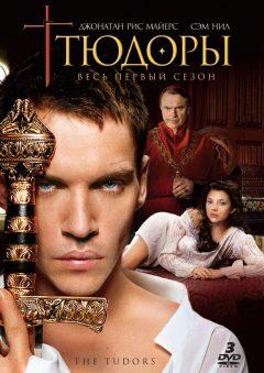 Тюдоры / Tudors