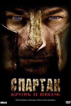 Спартак: Кровь и песок / Spartacus: Blood and Sand