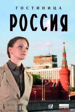Гостиница «Россия»