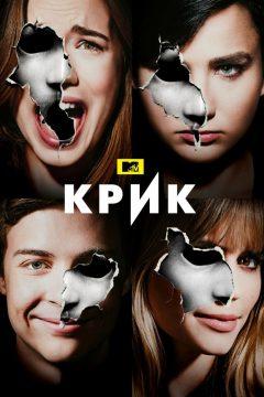 Крик / Scream: The TV Series