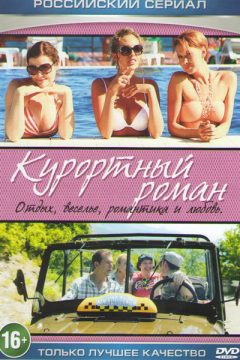 Курортный роман 2