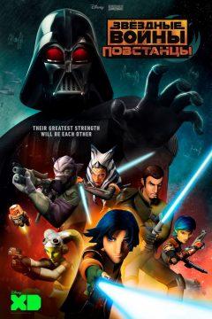 Звездные войны: Повстанцы / Star Wars: Rebels