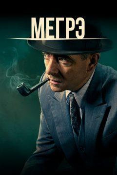 Мегрэ / Maigret