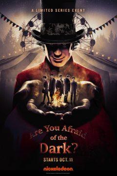 Боишься ли ты темноты? / Are You Afraid of the Dark?