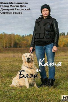 Катя и Блэк