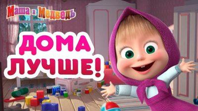 На карантине с «Машей и Медведем» — названы самые популярные в мире мультфильмы пандемии