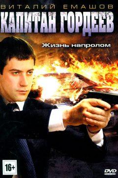 Капитан Гордеев