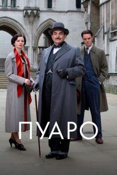 Пуаро Агаты Кристи / Agatha Christie: Poirot