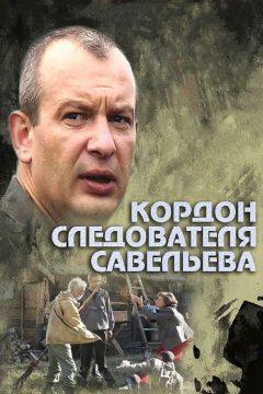 Кордон следователя Савельева