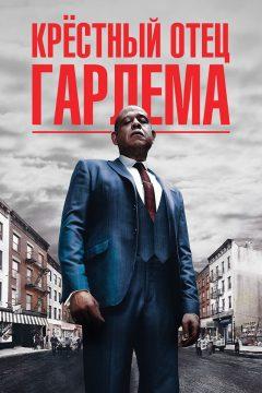 Крёстный отец Гарлема / Godfather of Harlem
