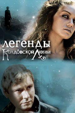 Легенды колдовской любви