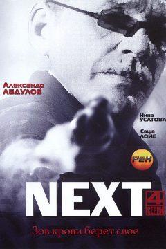 Next / Некст / Следующий