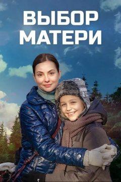 Выбор матери / Вибір матері