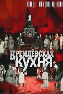 Кремлевская кухня