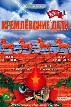 Кремлевские дети