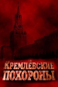 Кремлевские похороны
