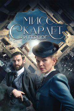 Мисс Скарлет и Герцог / Miss Scarlet and the Duke