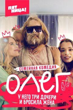 Олег (Робинзон)