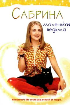 Сабрина — маленькая ведьма / Sabrina the Teenage Witch