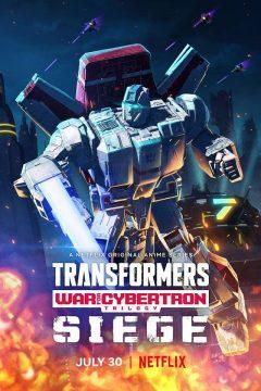 Трансформеры. Трилогия о войне за Кибертрон / Transformers: War for Cybertron