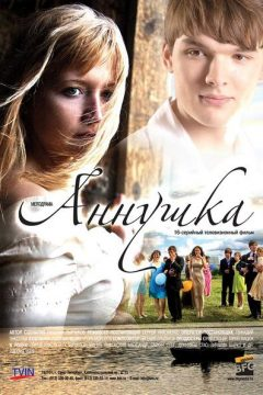 Аннушка