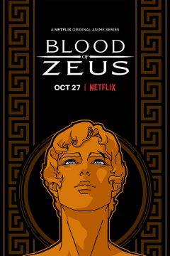Кровь Зевса / Blood of Zeus