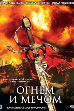 Огнем и мечом / Ogniem i mieczem