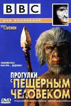 BBC: Прогулки с пещерным человеком / Walking with Cavemen