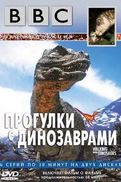 BBC: Прогулки с динозаврами / Walking with Dinosaurs