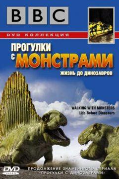 BBC: Прогулки с монстрами. Жизнь до динозавров / Walking with Monsters