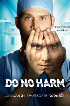 Не навреди / Do No Harm