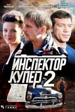 Инспектор Купер 2
