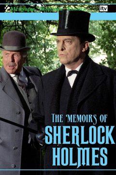 Мемуары Шерлока Холмса / The Memoirs of Sherlock Holmes