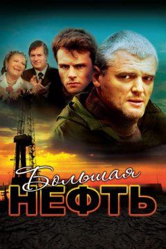 Большая нефть