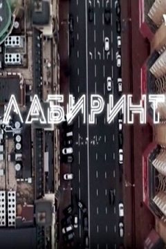 Лабиринт / Лабіринт