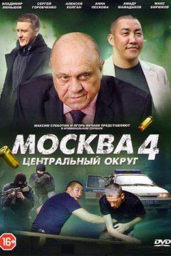 Москва. Центральный округ 4 (Последний сезон)