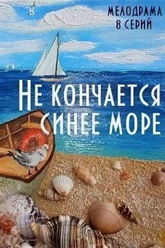 Смех и грех (Не кончается синее море)