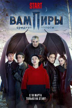 Вампиры средней полосы