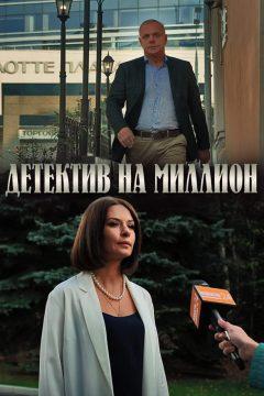 Детектив на миллион (Великосветский детектив)