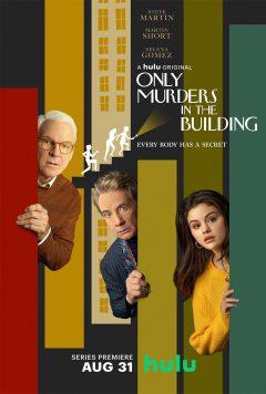 Убийства в одном здании / Only Murders in the Building