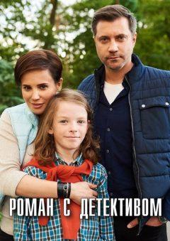 Роман с детективом / Роман з детективом