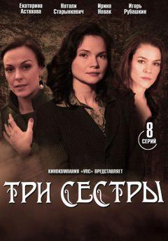 Три сестры / Три сестри