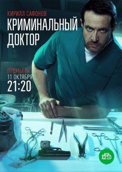 Криминальный доктор