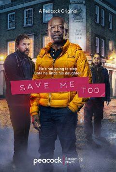 Спаси меня / Save Me